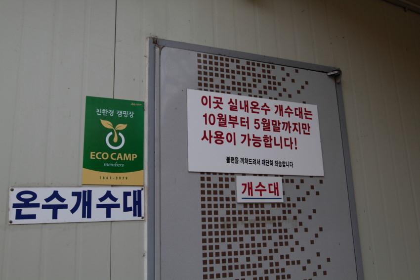 가평 푸름유원지 옥션 철없는 캠핑 (14)