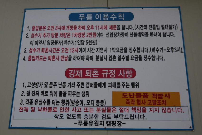 가평 푸름유원지 옥션 철없는 캠핑 (19)