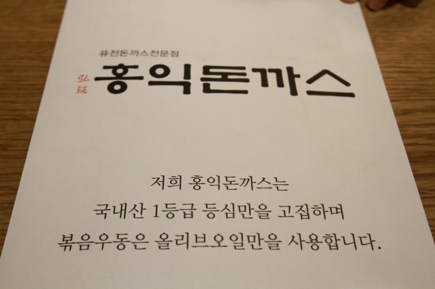 회기역 맛집 홍익돈까스 (1)