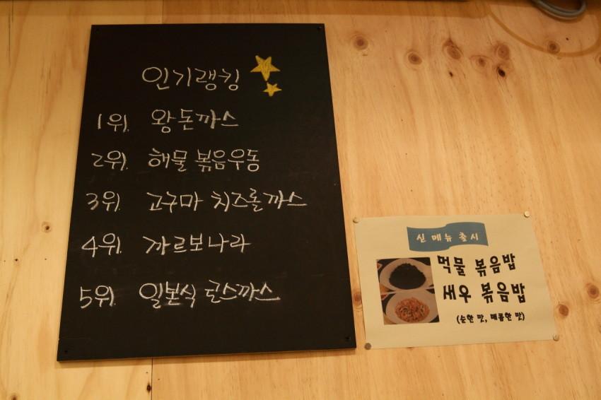회기역 맛집 홍익돈까스 (9)