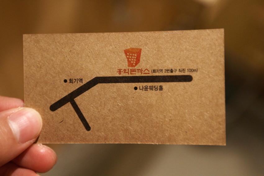 회기역 맛집 홍익돈까스 (33)