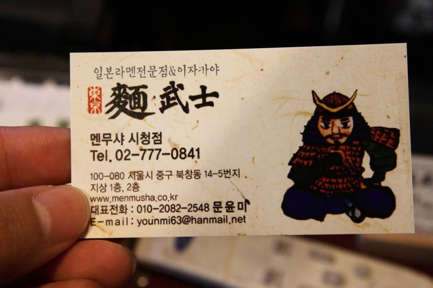 북창동맛집 멘무샤 (21)
