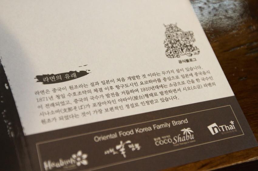 북창동맛집 멘무샤 (23)