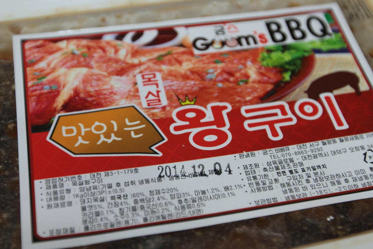 캠핑음식 캠핑바베큐 굼스바베큐 (3)