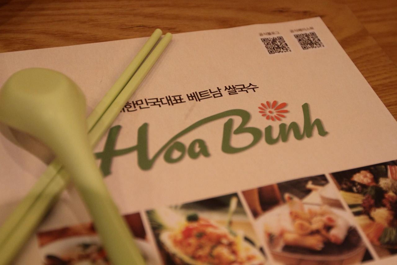 베트남 쌀국수 전문점 호아빈 (5)