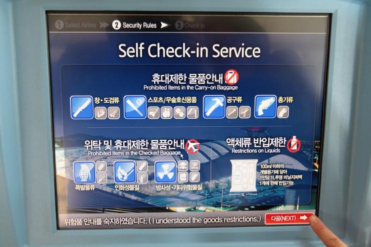 인천공항 셀프 체크인 (4)