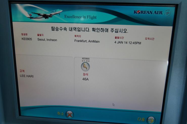 인천공항 셀프 체크인 (11)