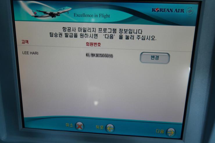 인천공항 셀프 체크인 (12)