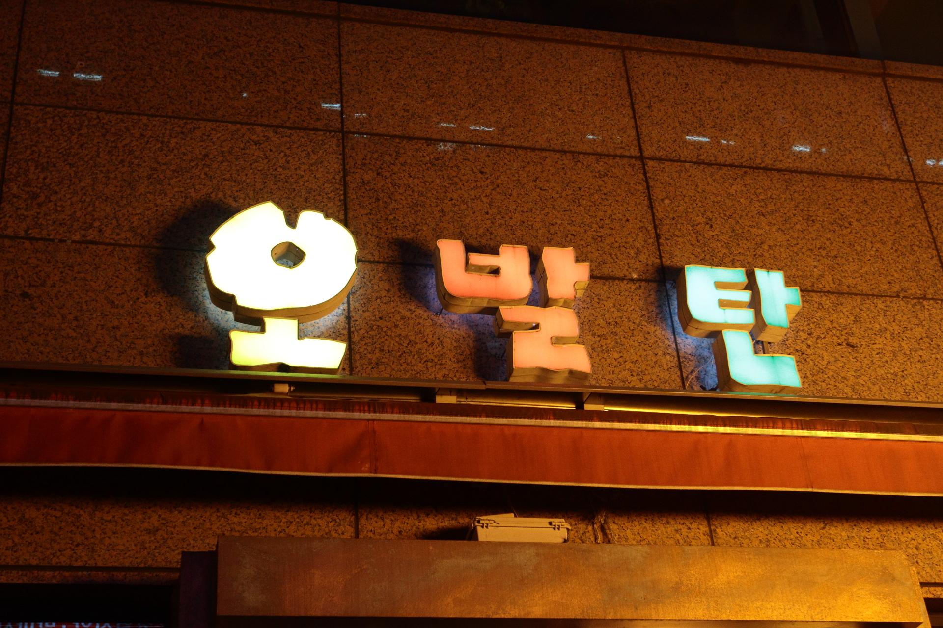서현역 맛집 오발탄 (1)