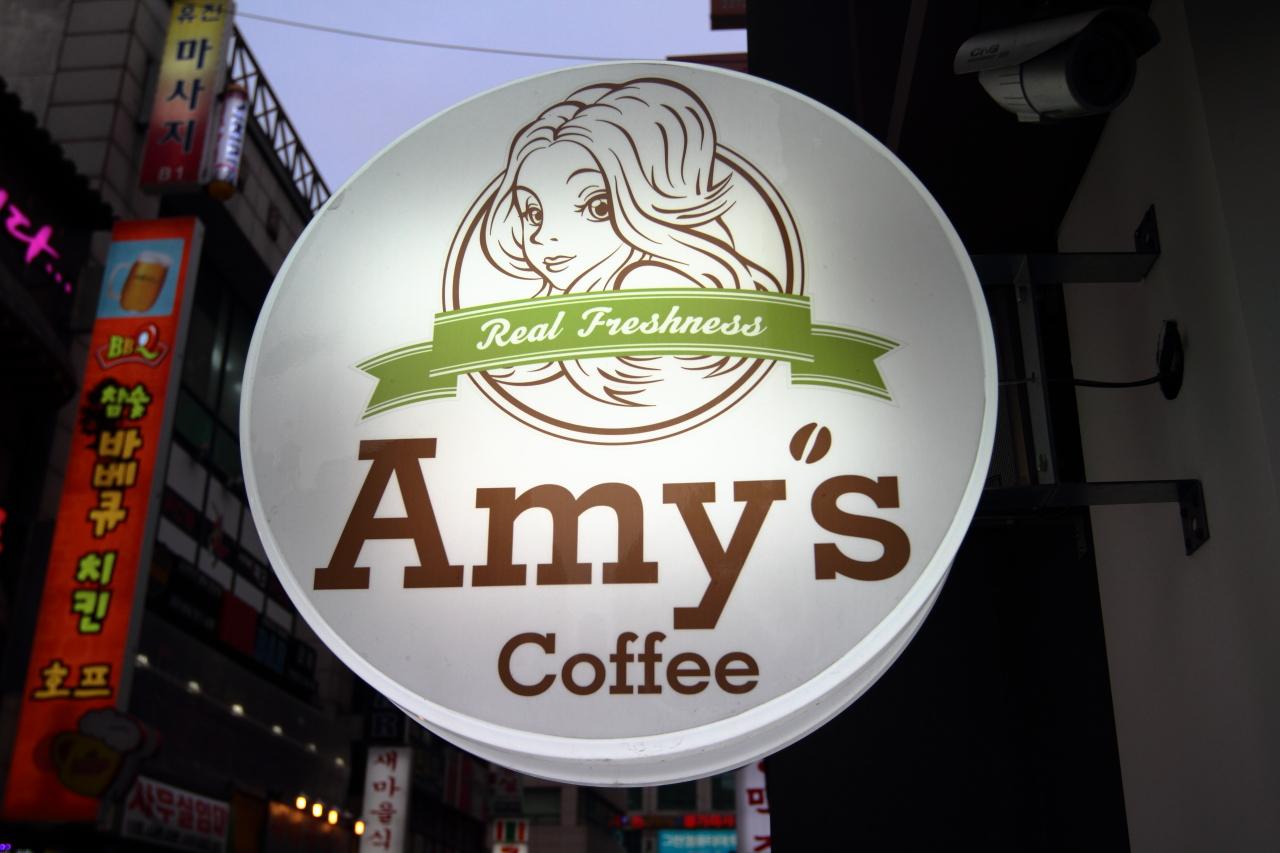 에이미스 커피 (1)