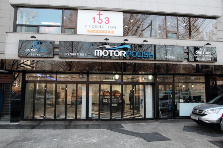 자동차 외장관리 전문점 모토폴리쉬 (1)