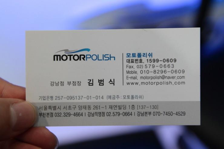 자동차 외장관리 전문점 모토폴리쉬 (52)