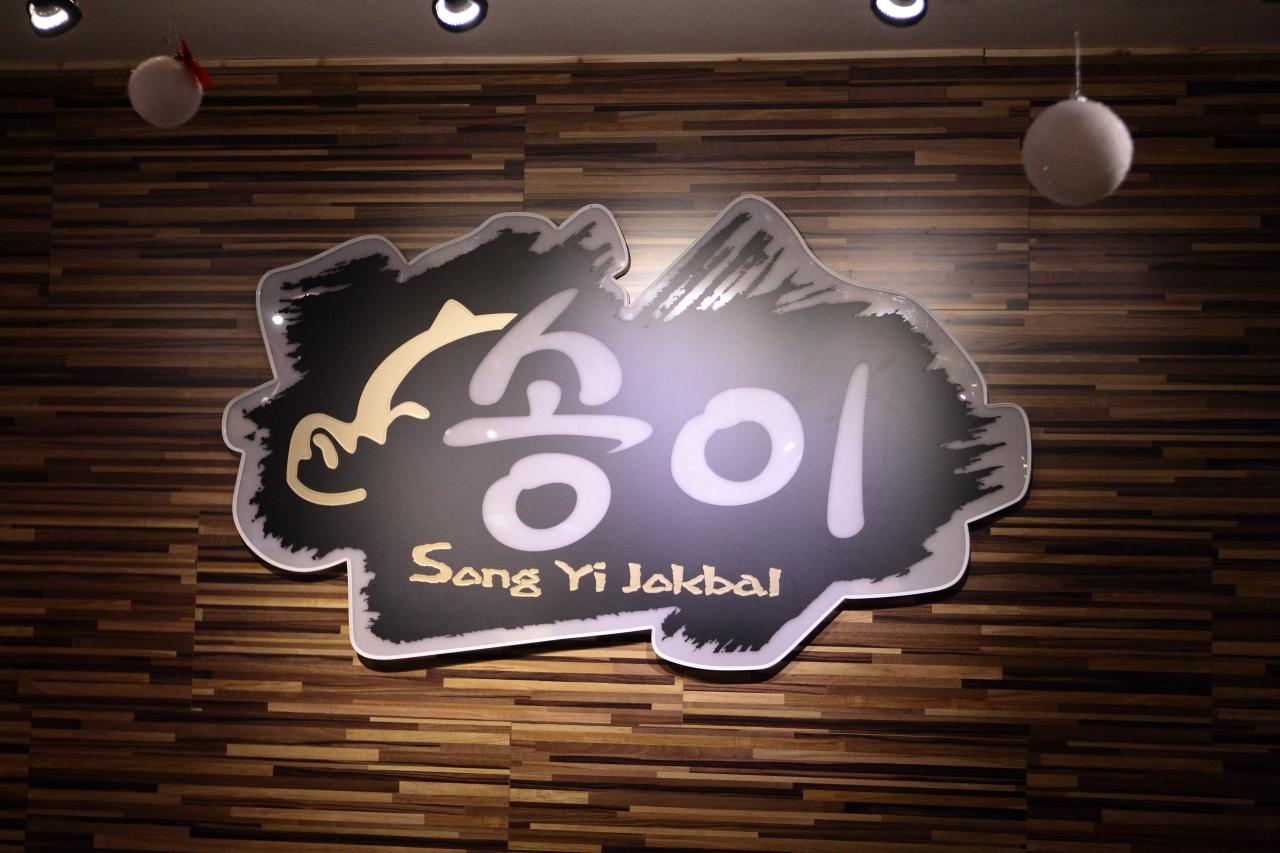 남성역 맛집 송이족발 (1)