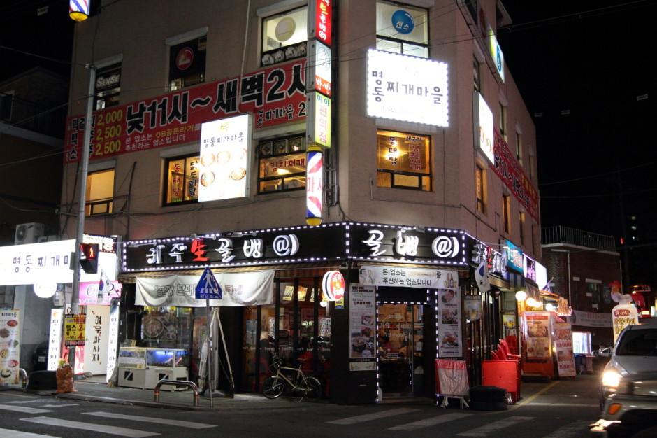 미아삼거리 맛집 명동찌개마을 (1)