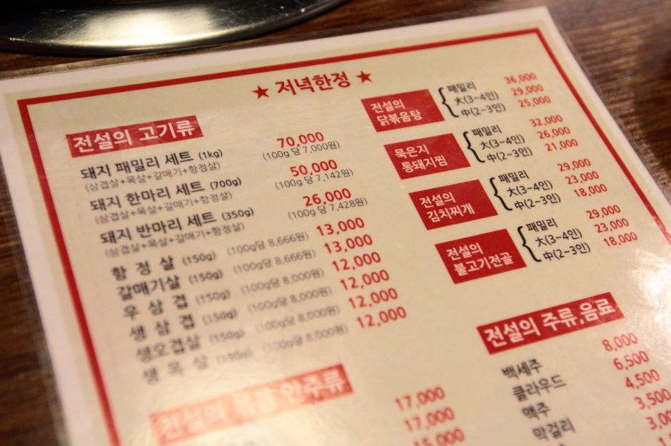 전설의 식당 메뉴판