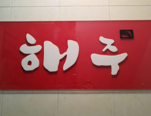 매탄동 맛집 해주 (1)