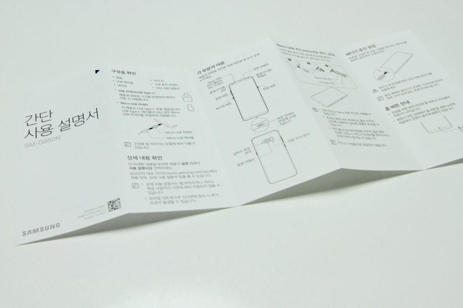 갤럭시 S8 개봉기 (10)