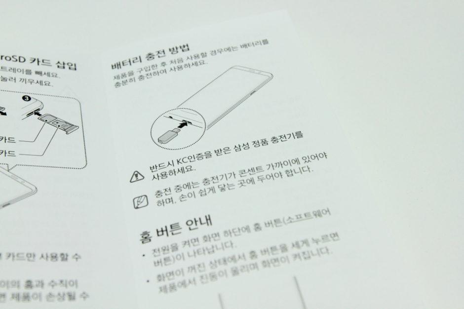 갤럭시 S8 개봉기 (11)