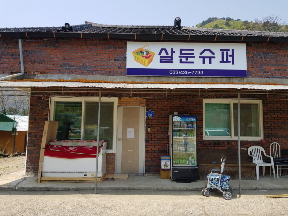 살둔마을 캠핑장 (38)
