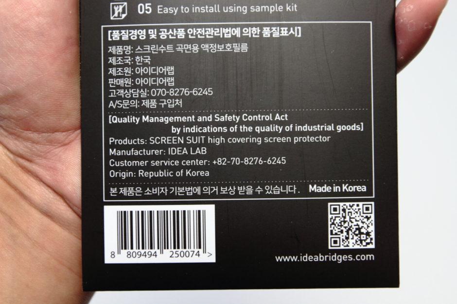 갤럭시S8보호필름 (5)