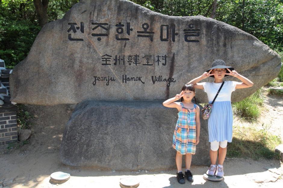 전주 한옥마을 여행 (1)