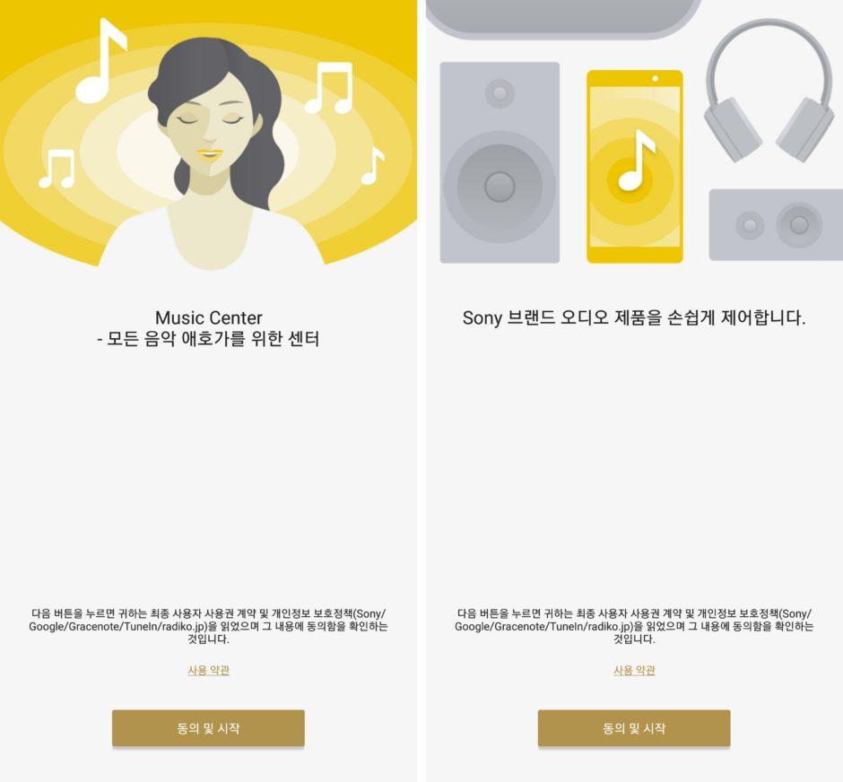 소니 뮤직센터 (3)