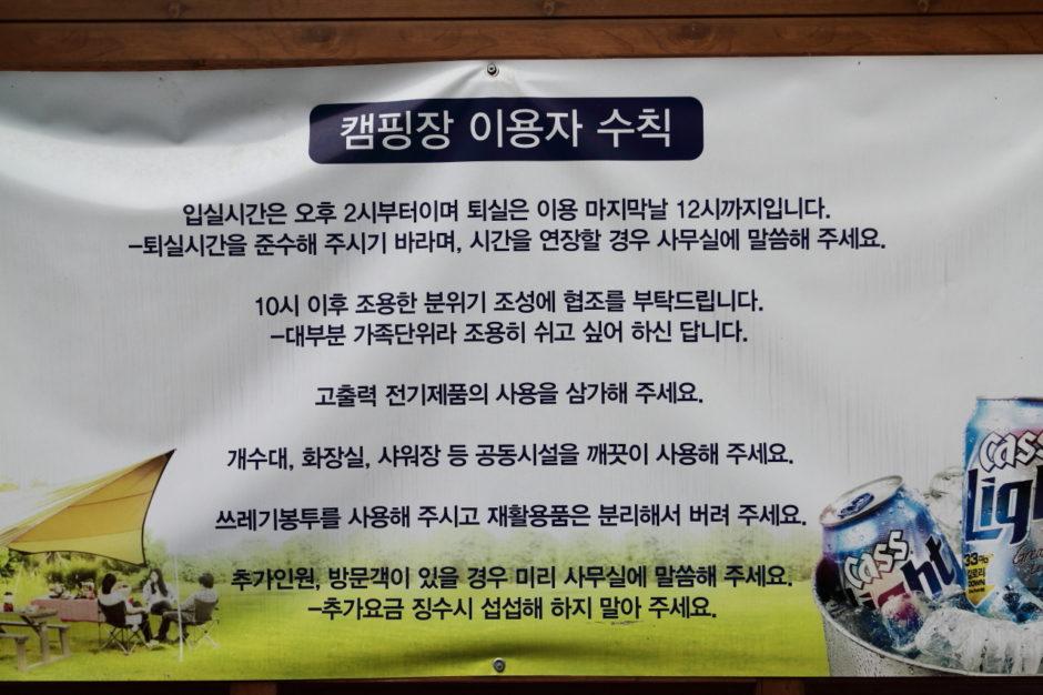 명지계곡 캠핑장 (3)
