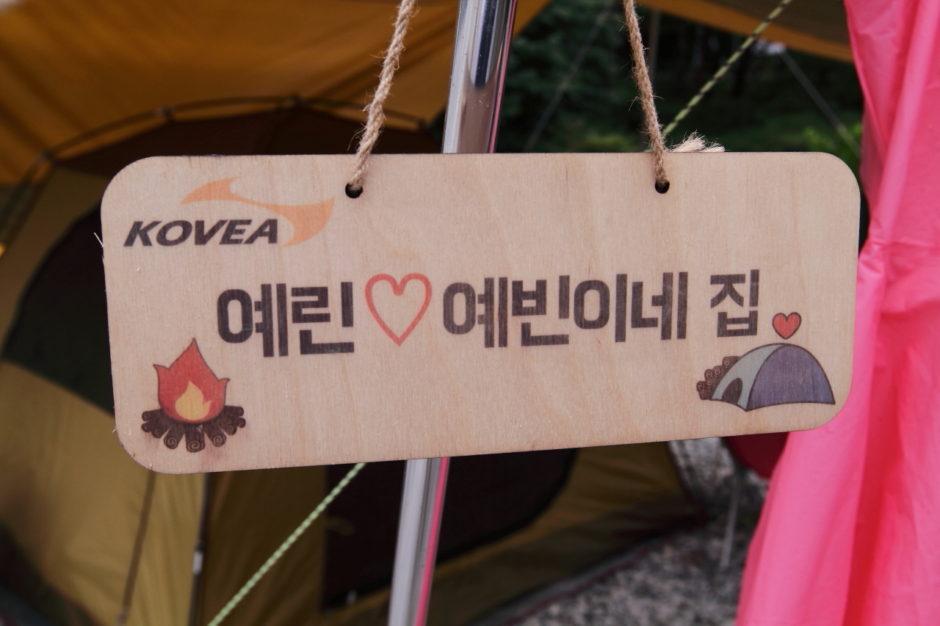 선녀탕 캠핑장 (6)