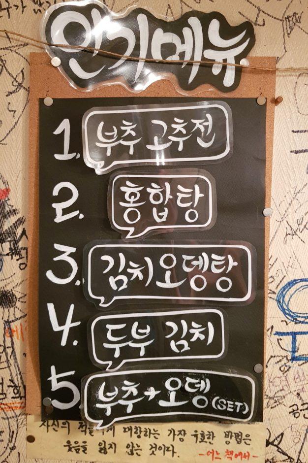뒷담화 (5)