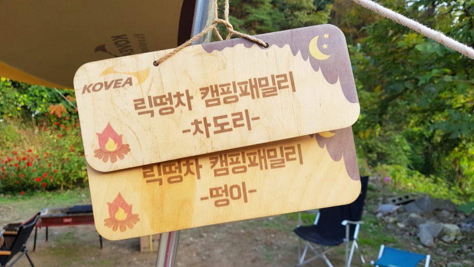 릭떵차 캠핑패밀리 (22)