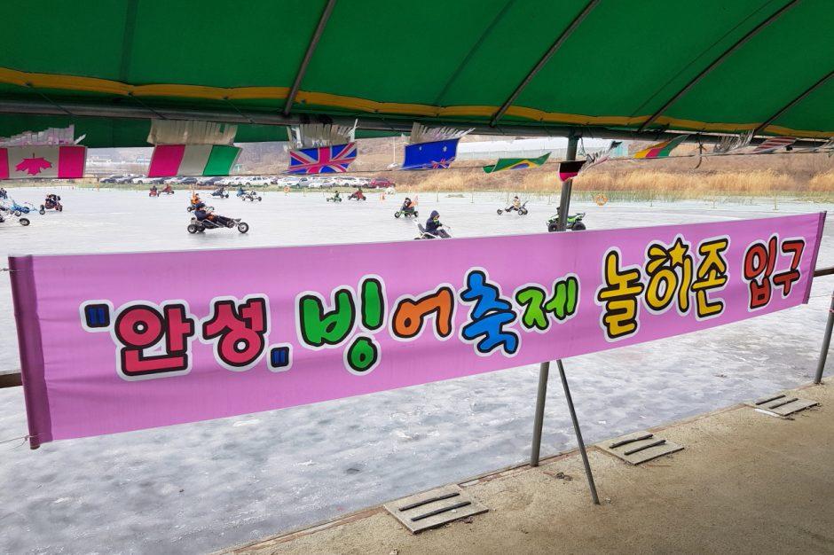 안성 빙어축제 (12)