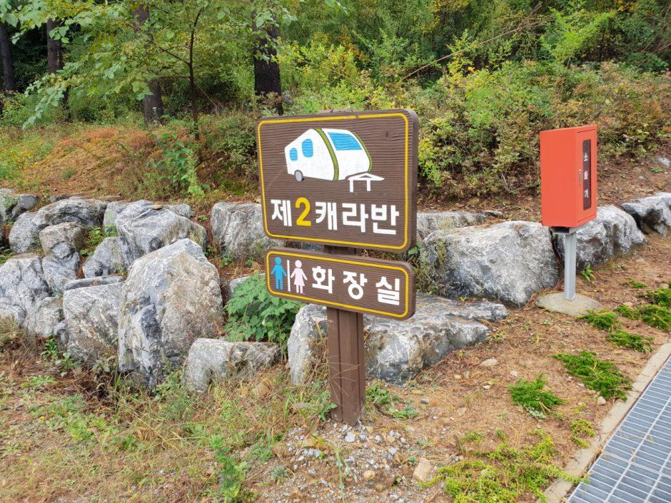 양평 캠핑장 (8)