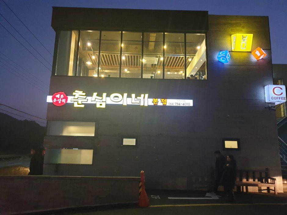 제주 중문맛집 (13)