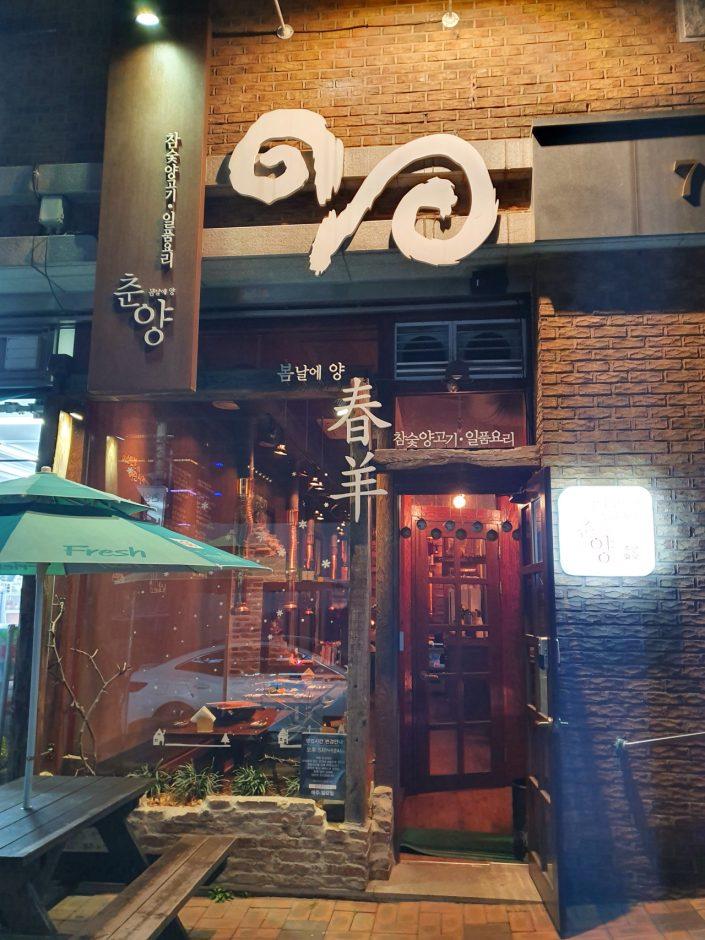 인계동 맛집 - 춘양 (27)