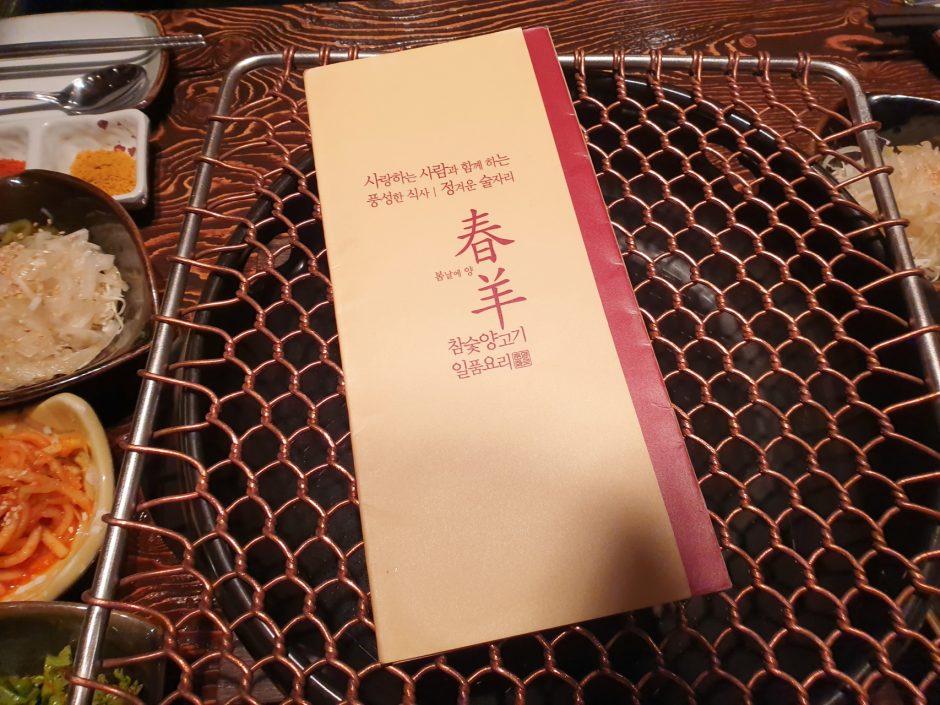 인계동 맛집 - 춘양 (24)