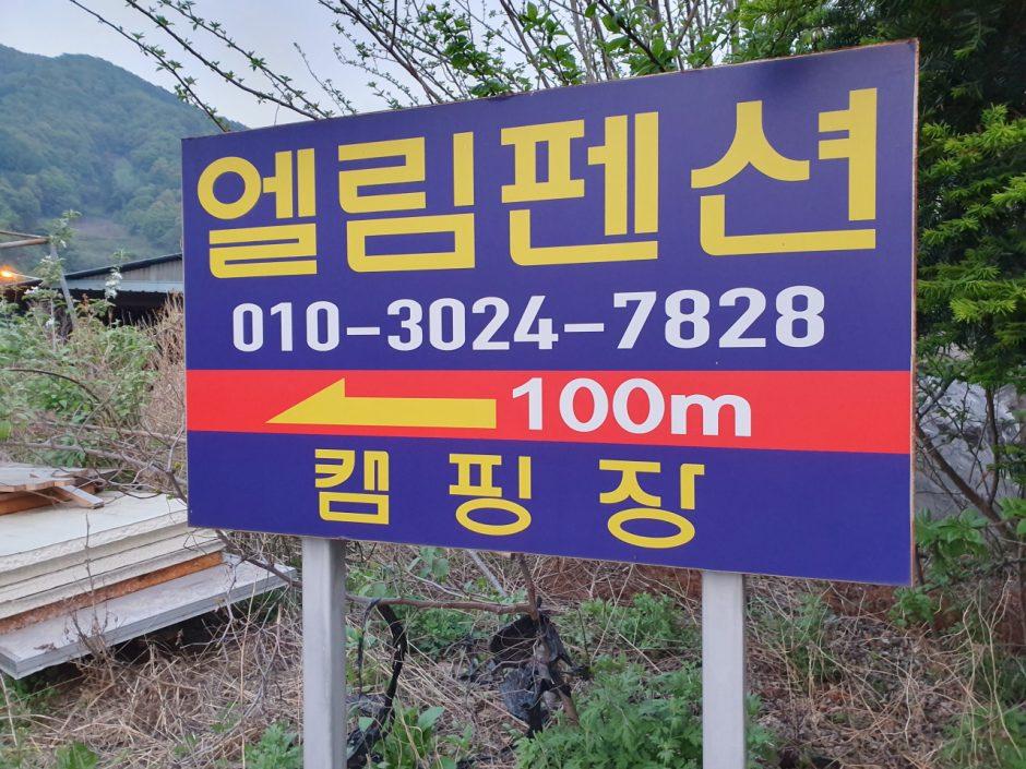 제천 캠핑장 (22)