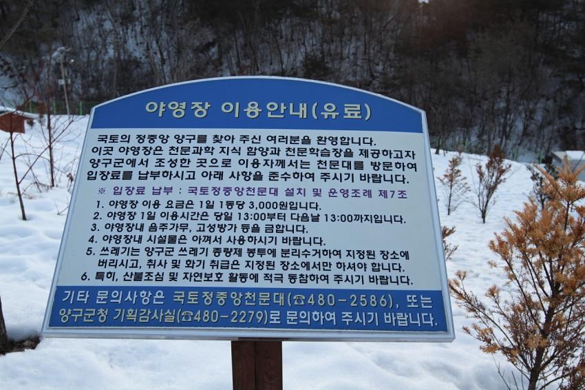 국토정중앙천문대 캠핑장 (85)