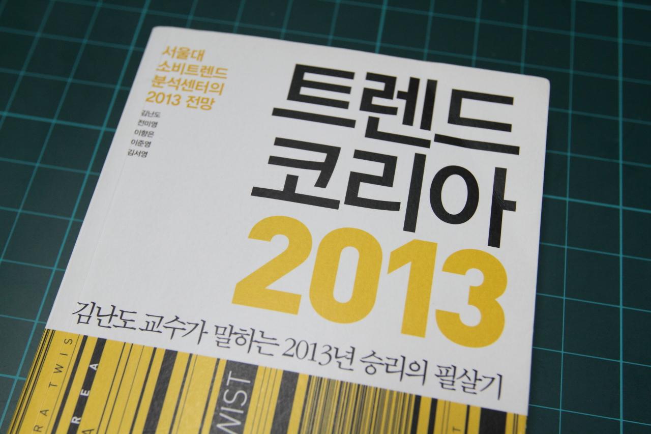 트렌드 코리아 2013 (1)