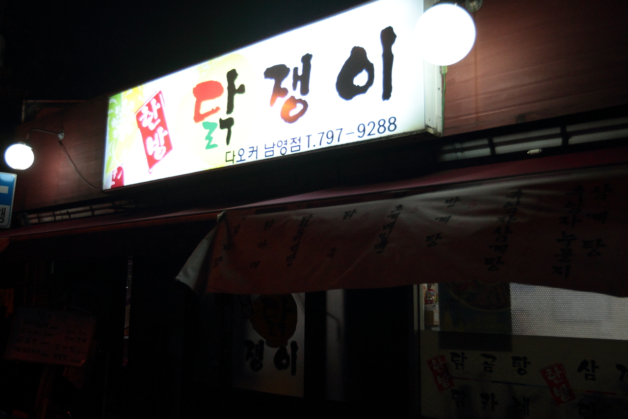 남영동맛집 한방닭쟁이 (1)