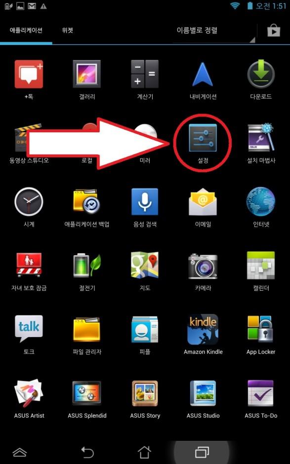 안드로이드 태블릿 메모패드 (1)
