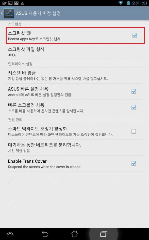 안드로이드 태블릿 메모패드 (3)
