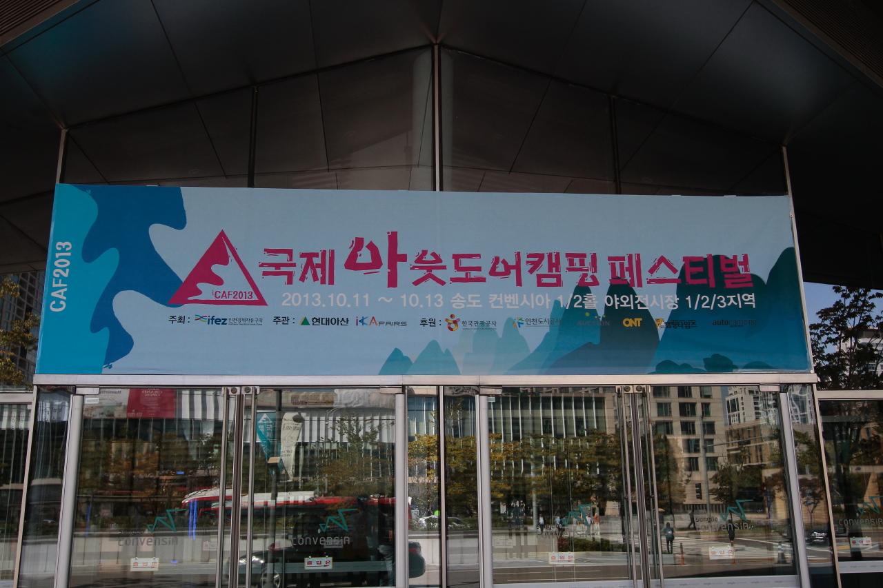 국제아웃도어캠핑페스티벌 2013 (1)