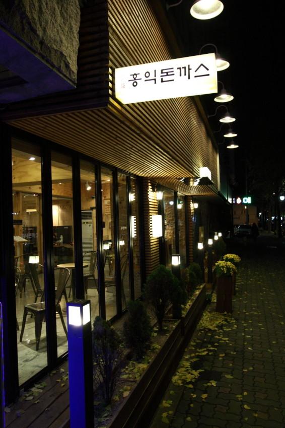 회기역 맛집 홍익돈까스 (2)