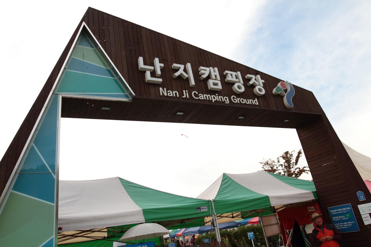 라푸마 난지캠핑장 텐트 (1)