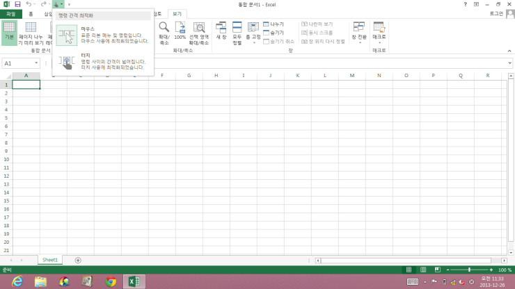처음 만나본 윈도우8 그리고 오피스2013 (18)