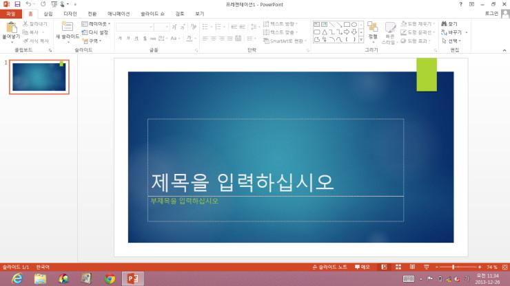 처음 만나본 윈도우8 그리고 오피스2013 (20)