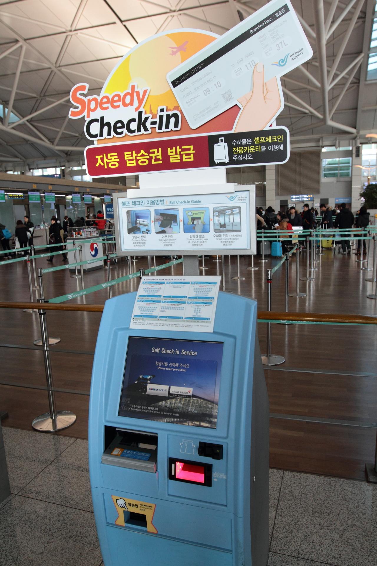 인천공항 셀프 체크인 (1)