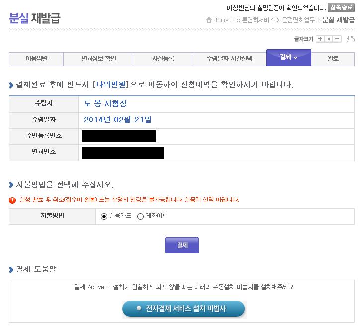 운전면허증 인터넷 재발급 (8)