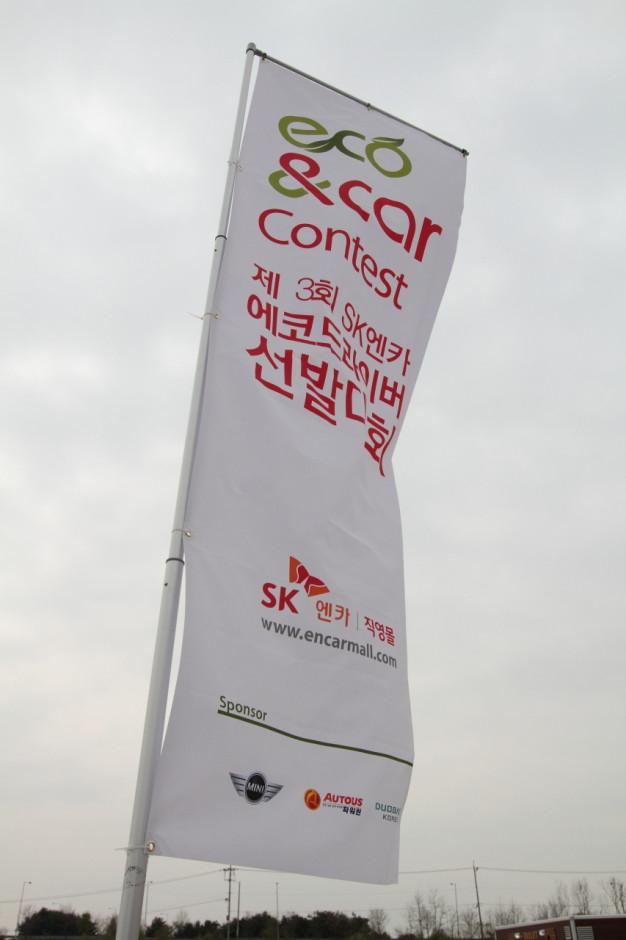 SK엔카 에코드라이버 선발대회 MKX 연비 (7)