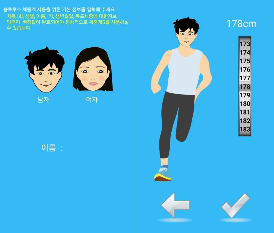 스마트체중계 (11)